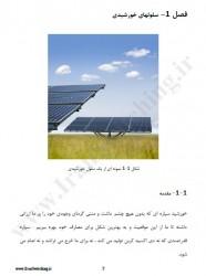 دانلود پروژه طراحی شارژر خورشیدی